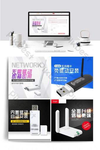 無線wifi網卡usb通過汽車主地圖模板 電商淘寶 模板 PSD