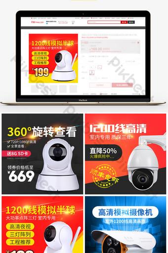 Caméra de surveillance de sécurité via le modèle PSD de carte principale de voiture Commerce électronique Modèle PSD