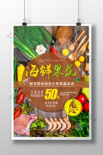 Fresh seafood fruit and vegetable theme creative promotion poster Template PSD
