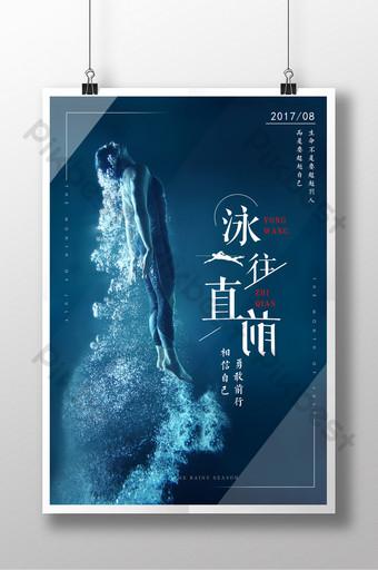 Affiche d'entraîneur personnel de cours de natation Modèle PSD