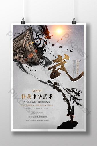中國風舉起我武術墨跡創意海報 模板 PSD