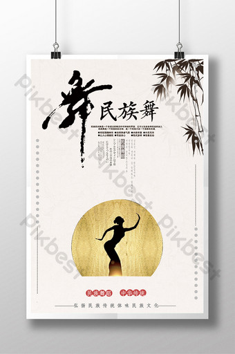 中國風民間舞表演訓練主題海報 模板 PSD
