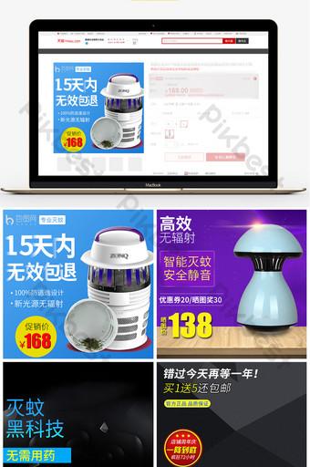 الأجهزة المنزلية الرقمية الصيف البعوض القاتل الصورة الرئيسية من خلال قالب القطار psd التجارة الإلكترونية قالب PSD