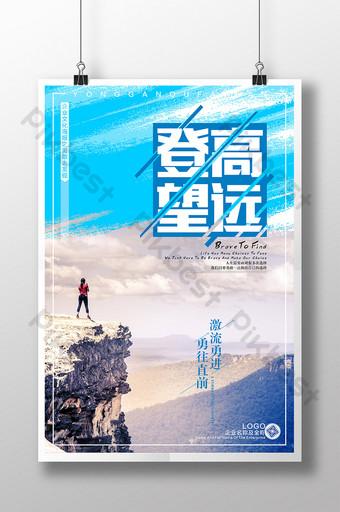 Paysage plat culture d'entreprise tourisme grimpant haut et regardant loin la conception d'affiche Modèle CDR