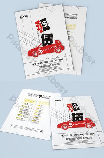 تصميم نشرة تأجير السيارات قالب CDR