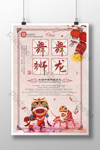 中國傳統舞龍舞獅促銷海報 模板 PSD