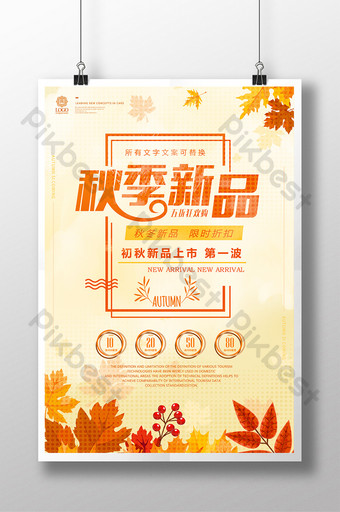New autumn and winter season new products on the market discount promotion poster Template PSD