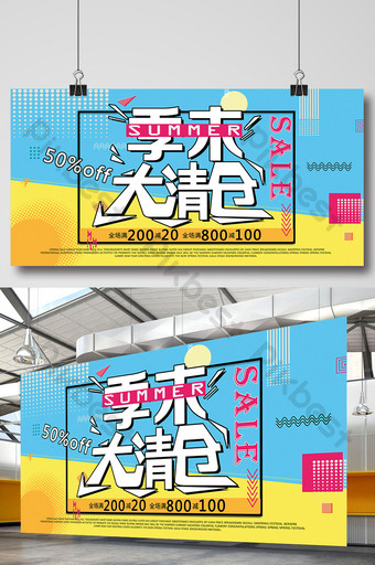 Pop-up shopping mall's end-of-season clearance sale promotion display Template PSD