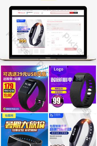 Bracelet intelligent de sport numérique de commerce électronique via le modèle PSD de carte de propriétaire de voiture Commerce électronique Modèle PSD