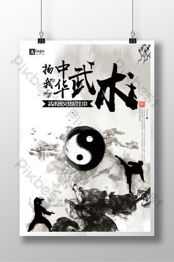 中國風舉起我武術海報 模板 PSD