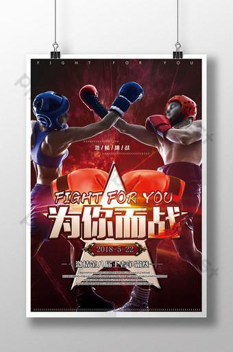 為你而戰創意拳擊比賽海報 模板 PSD