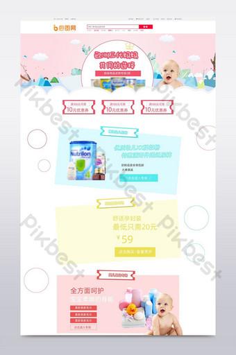 página de inicio de la tienda de la madre y el bebé psd Comercio electronico Modelo PSD