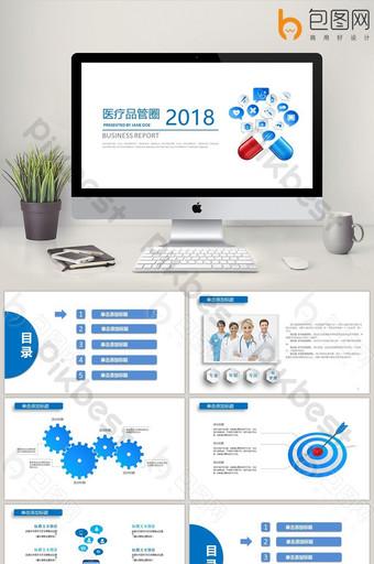 Laporan hasil lingkaran kontrol kualitas perawatan medis 2017 template ppt PowerPoint Templat PPTX