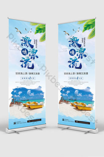 Promotional roll up standee design for the passionate drifting of seaside weekend tour during tourist season Template PSD