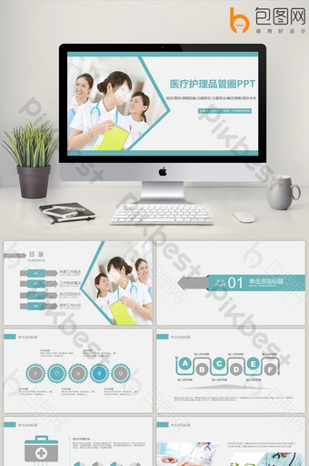 lingkaran kontrol kualitas perawatan medis laporan hasil rumah sakit medis template ppt PowerPoint Templat PPTX