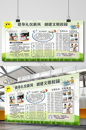 倡導新型興趣的卡通創作文明的校園宣傳展示板設計 模板 CDR