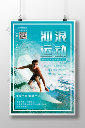 Cool summer seaside surfing poster Template PSD