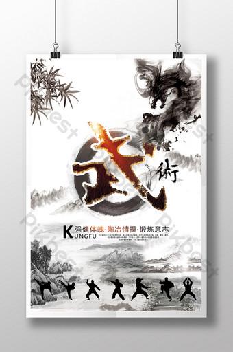 黑白中國風武術海報 模板 PSD