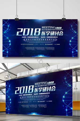 Blue technology medical seminar academic conference background Template PSD