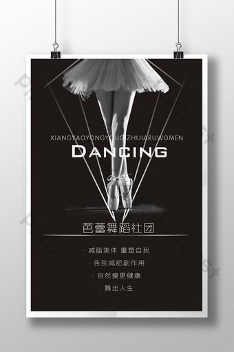 簡潔的芭蕾舞蹈俱樂部招生海報 模板 PSD
