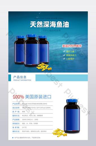 Pharmaceutical deep sea fish oil soft capsule Taobao details page E-commerce Template PSD