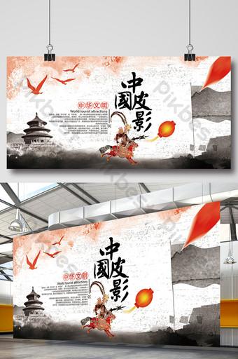 中國風的滄桑文明皮影戲展板 模板 PSD