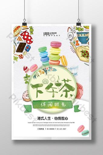 創意個性美食下午茶海報設計 模板 PSD