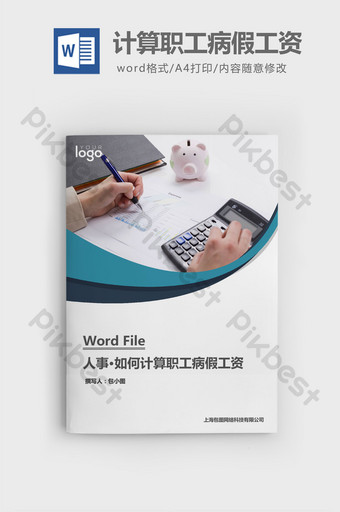 Comment calculer le document Word de salaire de congé de maladie d'un employé dans la gestion du personnel Word Modèle DOC