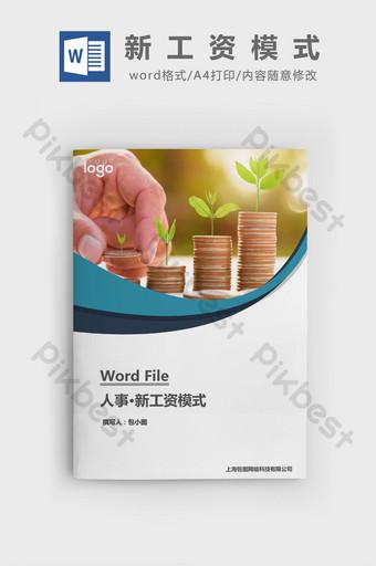 Document Word de nouveau modèle de salaire pour la gestion du personnel Word Modèle DOC