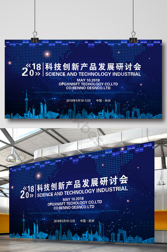 Blue corporate culture technology innovation product development seminar poster Template PSD