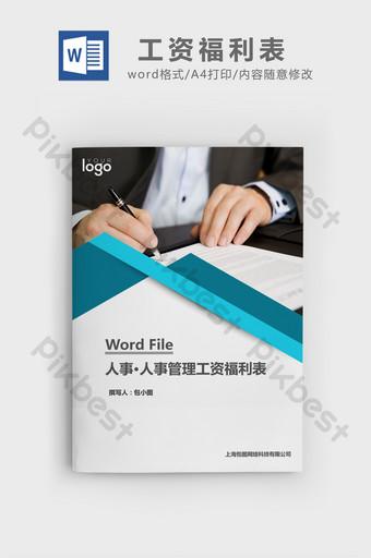 Document Word de tableau des salaires et avantages sociaux de la gestion du personnel Word Modèle DOC