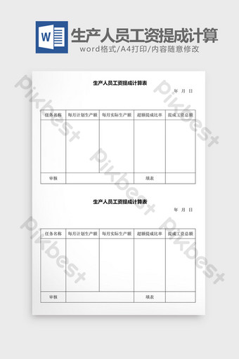 Document Word de calcul de commission de salaire de personnel de production de gestion du personnel Word Modèle DOC