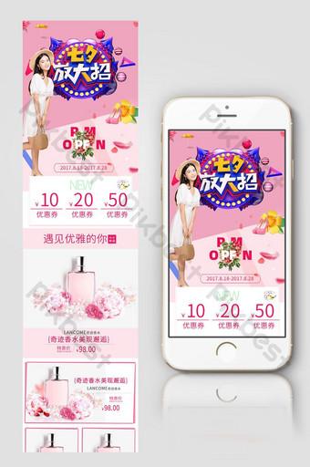 電子商務化妝品香水化妝口紅七夕節無線家居 電商淘寶 模板 PSD