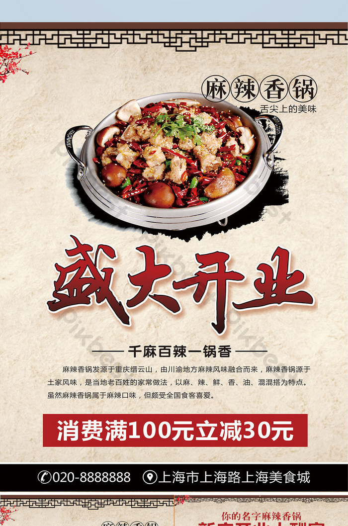Chinese Style Grand Opening Flyer Cdr Free Download Pikbest