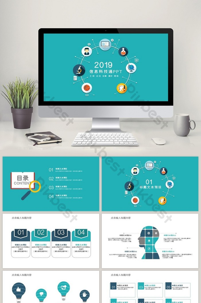 2018 Information Technology Simple Ppt Template Powerpoint