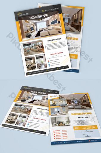 創意簡約風格家具單張 模板 PSD