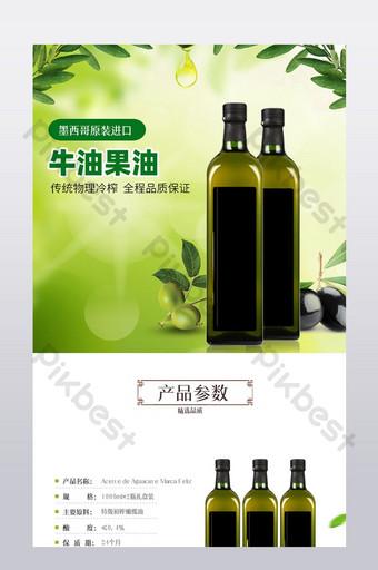 精選鱷梨油類食品橄欖食用無淘寶詳情頁 電商淘寶 模板 PSD