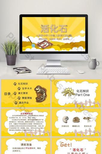 Teaching second grade living fossil cartoon style teacher courseware PPT template PowerPoint Template PPTX
