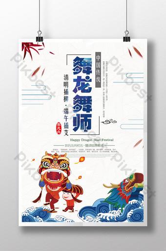 清新舞龍舞獅傳統中國開業活動海報 模板 PSD