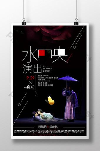 舞台劇海報設計 模板 PSD
