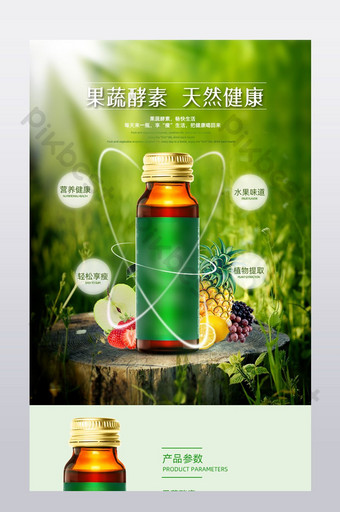 Green and fresh fruit vegetable enzyme food health product detail page design E-commerce Template PSD