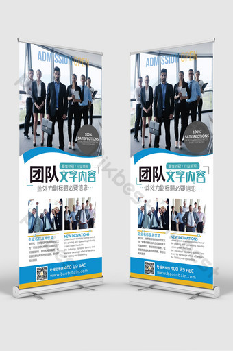concise corporate company team introduction promotion display stand roll up banner Template PSD