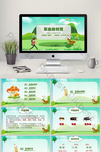 Cao Chong Village second grade public speaking courseware PPT template PowerPoint Template PPTX