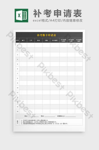 Formulaire de demande de carte de réapprovisionnement fichier Excel模板 Modèle XLS