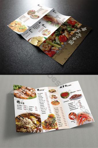 folleto de promoción de menú de restaurante de estilo simple Modelo PSD