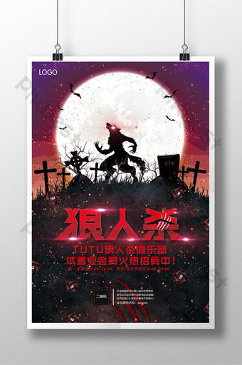 Affiche promotionnelle de jeu de société de meurtre de loup-garou d'échecs et de cartes Modèle PSD