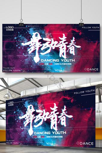 舞蹈青春失敗風格多彩展示板 模板 PSD