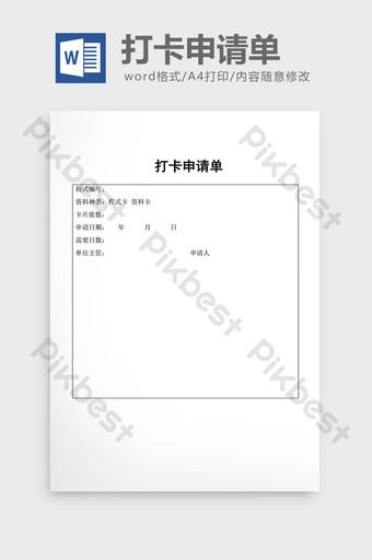 Document Word de formulaire de demande de carte de gestion financière Word Modèle DOC