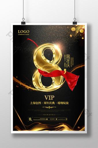 الغلاف الجوي الراقية العقارات المالية الذهب الأسود تصميم ملصق الاحتفال بالذكرى الثامنة قالب PSD