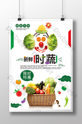 Small fresh vegetables and fruits seasonal poster Template CDR